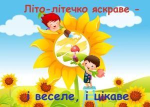 Літо-літечко