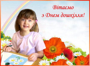 den_doshkillja