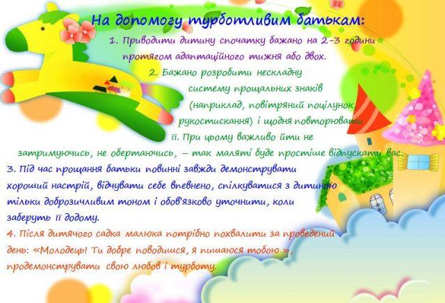 dlya_dobrih_batkyv