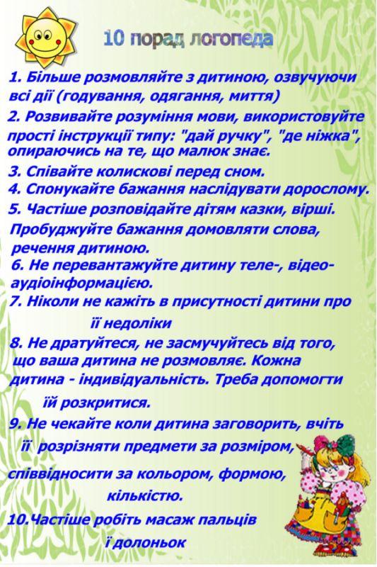 "Сторінка логопеда - ДНЗ ""Сонечко"""