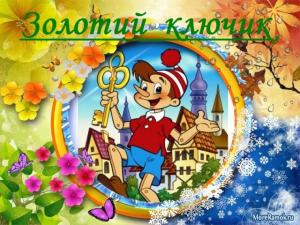 zolot_kljuch